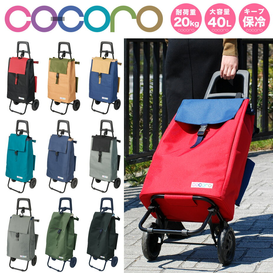 【送料無料】COCORO ココロ ショッピングバッグ&カート エコバッグ 40リットル 耐荷重20kg 保冷 保温 コロコロ