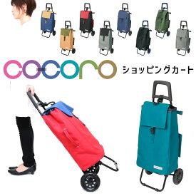 《P》【送料無料】COCORO ココロ ショッピングバッグ&キャリーカート エコバッグ 40リットル 耐荷重20kg 保冷 保温 コロコロ
