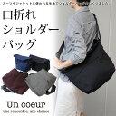 【送料無料】口折れショルダーバッグ メッセンジャーバッグ A4サイズ メンズ 男性 ユニセックス カジュアル ビジカジ …