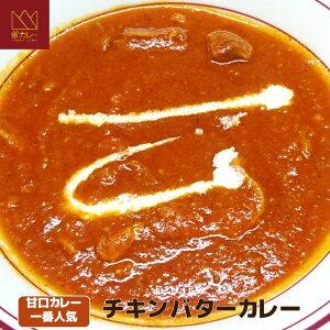 チキンバターカレー5袋セット(カレー200g 5袋)【カレー インドカレー スパイス トマトベース 甘口 鶏肉 子どもに人気】