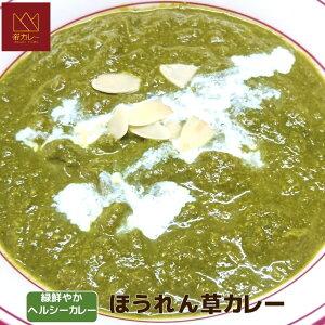 ほうれん草カレー(カレー200g)