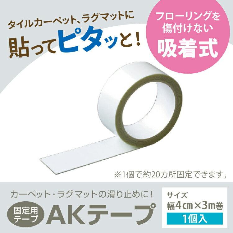 【送料無料】ラグ/マット/タイルカーペット 固定用テープ AKテープ(1個入)AK-TAPE 東リ カーペット を しっかり 固定 パネルカーペット ずれない 吸着 貼ってはがせる テープ 幅 4cm×3m 巻(1個で約20ヵ所固定)【貼ってピタッと!】