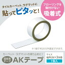 【送料無料】ラグ/マット/タイルカーペット 固定用テープ AKテープ(1個入)AK-TAPE 東リ カーペット を しっかり 固…