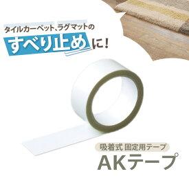 【送料無料】AKテープ(滑り止め・吸着テープ)ラグ マット タイルカーペット 固定用テープ AK-TAPE 東リ カーペット しっかり 固定 パネルカーペット ずれない 吸着 貼ってはがせる テープ 幅 4cm×3m 巻(1個入 :約20ヵ所固定)【貼ってピタッと!】