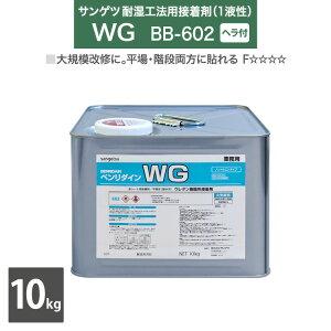 【送料無料】サンゲツ 耐湿工法 1液型 接着剤 ベンリダイン WG BB-602 10kg/缶 ヘラ付き[販売単位 1缶]日本製 早期粘着力発現 待ち時間軽減
