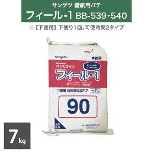 【送料無料】サンゲツ 壁紙用パテ フィール-1 ベンリダイン BB-539 BB-540 7kg /袋 下塗用 反応硬化型パテ [販売単位 1袋] 日本製
