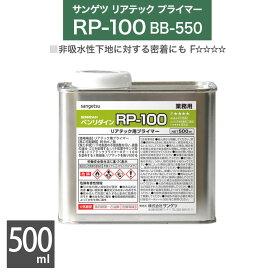 【送料無料】サンゲツ リアテック専用 下地処理剤 プライマー ベンリダイン RP-100 BB-550 500ml/缶 強力タイプ[販売単位 1缶]日本製