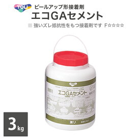 【送料無料】 東リ エコGAセメント 小缶 3kg タイルカーぺット用 接着剤 EGAC-S [販売単位 1缶]