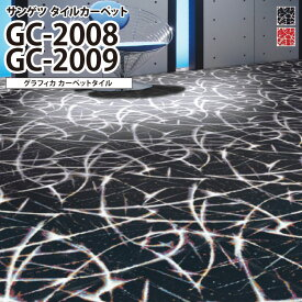 【送料無料】 サンゲツ タイルカーペット パターン柄 GC-2008 GC-2009 全2色 50×50 50cm [ご注文は 1色16枚から 1枚単位] 洗える 床材 カットパイル グラフィック GC2008 GC2009
