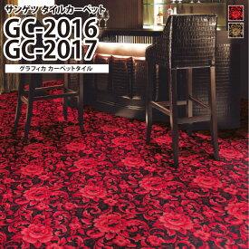【送料無料】 サンゲツ タイルカーペット バラ 花柄 GC-2016 GC-2017 全2色 50×50 50cm [ご注文は 1色16枚から 1枚単位] 洗える 床材 カットパイル グラフィック GC2016 GC2017