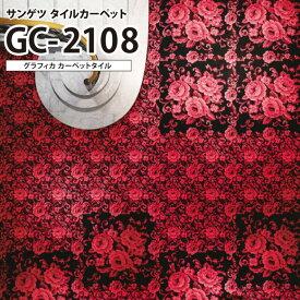 【送料無料】 サンゲツ タイルカーペット バラ 花柄 GC-2108 50×50 50cm [ご注文は 1色16枚から 4枚単位] 洗える 床材 カットパイル グラフィック GC2108