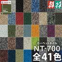 ☆期間限定☆送料無料!サンゲツ タイルカーペット NT-700 NT700 ベーシック 50×50 50cm角 多色の原着ナイロンが織りなす深い色 美しさと風合...