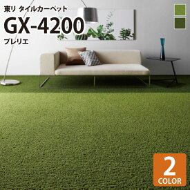 【送料無料】 東リ タイルカーペット GX4200 GX-4200 プレリエ/PRARIE 全2色 50×50 50cm [ご注文は 1色16枚から 4枚単位] タイル パネルカーペット 人工芝 自然