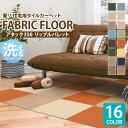 【送料無料】 東リ タイルカーペット 40×40 洗える 防音 アタック350 リップルパレット 床暖 ずれない 吸着 ファブリ…