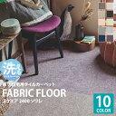 【送料無料】 東リ タイルカーペット 洗える 置くだけ ズレない ペット対応 防炎 制電 防汚 防ダニ 撥水 床暖 FF2400 …