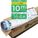 【 壁紙 のり付き 】【 送料無料 】「 のり付き壁紙 10mパック 」選べる323柄 のり付き壁紙 10m+壁紙張り方マニュアル…