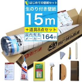 【 壁紙 のり付き 】【 送料無料 】はじめての壁紙「15m」セット 選べる323柄 のり付き壁紙 15m+施工道具7点セット+ジョイントコーク+壁紙張り方マニュアル付き