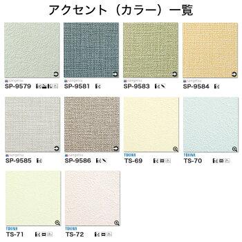 【壁紙クロスのり付き】はじめての壁紙セット210柄の「壁紙のみ10cm単位購入」壁紙貼り方マニュアル付き
