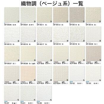 【壁紙クロスのり付】はじめての壁紙セット210柄の壁紙のみ10cm単位購入壁紙貼り方マニュアル付き