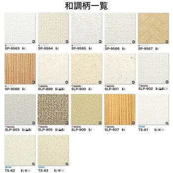 【壁紙クロスのり付き】はじめての壁紙セット453柄の「壁紙のみ1m単位購入」壁紙貼り方マニュアル付き