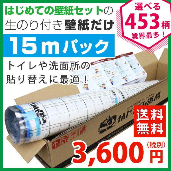 【 壁紙 のり付き 】【 送料無料 】「 のり付き壁紙 15mパック 」選べる453柄 のり付き壁紙 15m+壁紙張り方マニュアル付き
