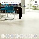 クッションフロア 床材 プレーン ホワイト・ベージュ系 シンプル ペット 簡単 おしゃれ 人気クッションフロアシリーズ