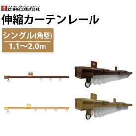 【送料無料】カーテンレール 伸縮カーテンレール シングル 角型 1.1〜2.0m 木目調 ウォールナット ナチュラル色 立川機工