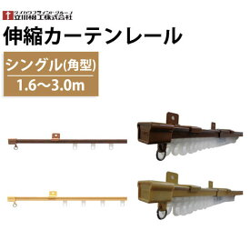 【送料無料】カーテンレール 伸縮カーテンレール シングル 角型 1.6〜3.0m 木目調 ウォールナット ナチュラル色 立川機工