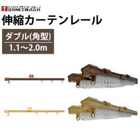 【送料無料】カーテンレール 伸縮カーテンレール ダブル 角型 1.1〜2.0m 木目調 ウォールナット ナチュラル色 立川機工