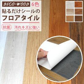 デコウッド フロアタイル 接着剤不要 木目 床材 粘着剤付き フロアータイル 塩ビタイル シールタイプ ウッド ウッドタイル 裏紙を剥がして貼って 置くだけ 簡単施工 フローリング材 フローリング シート 床 DIY リフォーム DECOWOOD DECO-WOOD