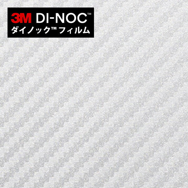 ダイノックシート 3M ダイノックフィルム カッティングシート ダイノック カーボンシート CA-418