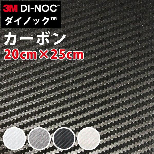 【 送料無料 】ダイノックシート 3M ダイノックフィルム カッティングシート ダイノックシート カーボン 切り売り 20cm×25cm