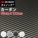 【 送料無料 】ダイノックシート 3M ダイノックフィルム カッティングシート ダイノックシート カーボン 切り売り 60c…