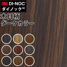 ダイノックシート 3M ダイノックフィルム カッティングシート 木目調 ダークカラー WG664-7024