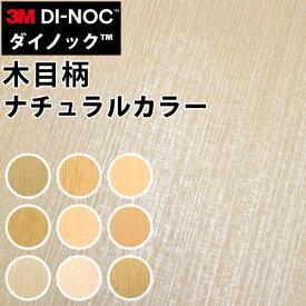 ダイノックシート 3M ダイノックフィルム カッティングシート 木目調 ナチュラルカラー(1) WG256-2944