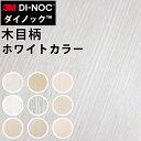 ダイノックシート 3M ダイノックフィルム カッティングシート 木目調 ホワイトカラー WG657-1365