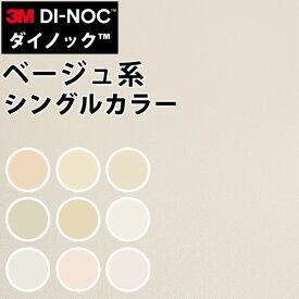 ダイノックシート 3M ダイノックフィルム カッティングシート 抗菌仕様 シングルカラー ベージュ系 PS027-982
