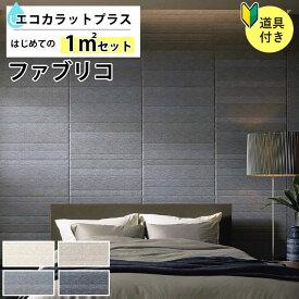 エコカラットプラス リクシル ファブリコ リクシル ECOCARAT plus 【初心者でも簡単】 1平米 セット ECP-630/FBR1N FBR2N FBR3N FBR4N 織物調 ホワイト ベージュ タスクブルー グレイッシュブルー 壁 DIY