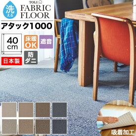 タイルカーペット 洗える 東リ 40×40 吸着 滑り止め ずれない 置くだけ ファブリックフロア アタック1000 デュオツイル 40cm角 パネルカーペット 無地 床暖OK 防音 日本製