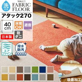タイルカーペット 洗える 東リ 40×40 吸着 滑り止め ずれない 置くだけ ファブリックフロア アタック270 キャンパスファイン 40cm角 パネルカーペット ペット対応 消臭 防汚 撥水 床暖OK 防音 日本製