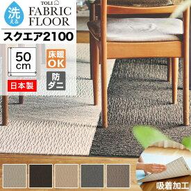 タイルカーペット 洗える 東リ 50×50 吸着 滑り止め ずれない 置くだけ ファブリックフロア スクエア2100 サイザループ 50cm角 パネルカーペット 無地 床暖OK 日本製