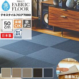 タイルカーペット 洗える 東リ 50×50 吸着 滑り止め ずれない 置くだけ ファブリックフロア テキスタイルフロア7000 涼織 50cm角 平織 パネルカーペット 防汚 撥水 床暖OK 日本製