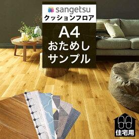 【サンプル】 クッションフロア サンゲツ 家庭用 床材 木目柄 テラコッタ 石目調 ウッド おためしサンプル