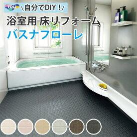 送料無料 バスナフローレ お風呂 床 リフォーム 東リ 浴室用床シート 3.5mm厚 浴室 床材