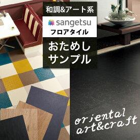 【サンプル】フロアタイル 床材 和調 モダン 男前 おためしサンプル サンゲツ