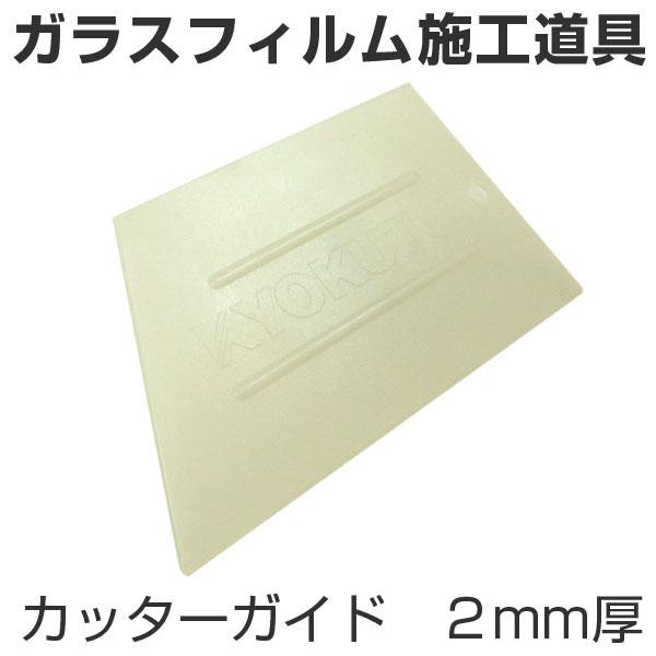 幅広カッターガイドで作業効率UP。2mm厚のスペーサー。ガラスフィルム施工道具 カッターガイド