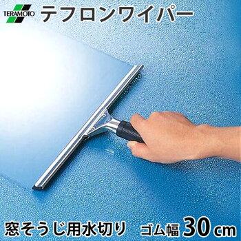 窓そうじ用水切りテラモトステンプロワイパー30cm(CL-509-130-0)