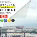ガラスフィルム 窓 サンゲツ クレアス GF1101-1 巾97cm 高透明遮熱 ルーセント90 窓用フィルム 遮熱フィルム 遮熱シー…