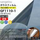 ガラスフィルム 窓 サンゲツ クレアス GF1110-1 巾97cm 外貼り用 ミラー20EX ミラータイプ 鏡 目隠しフィルム プライ…