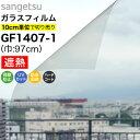 ガラスフィルム 窓 サンゲツ クレアス GF1407-1 巾97cm 透明遮熱 ビスト65 窓用フィルム 遮熱フィルム 遮熱シート 断…